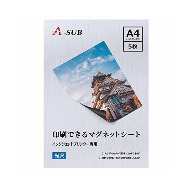 A-SUB マグネットシート 印刷できるマグネット用紙 0.2mm薄手 A4光沢紙 5枚 インクジェットプリンター専用 冷蔵