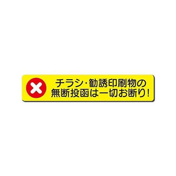 粗面用 厚厚厚い チラシ・勧誘印刷物 無断投函お断り 広告投函お断り 3M両面テープを使用 30X150mm 黄色 ヨコ型