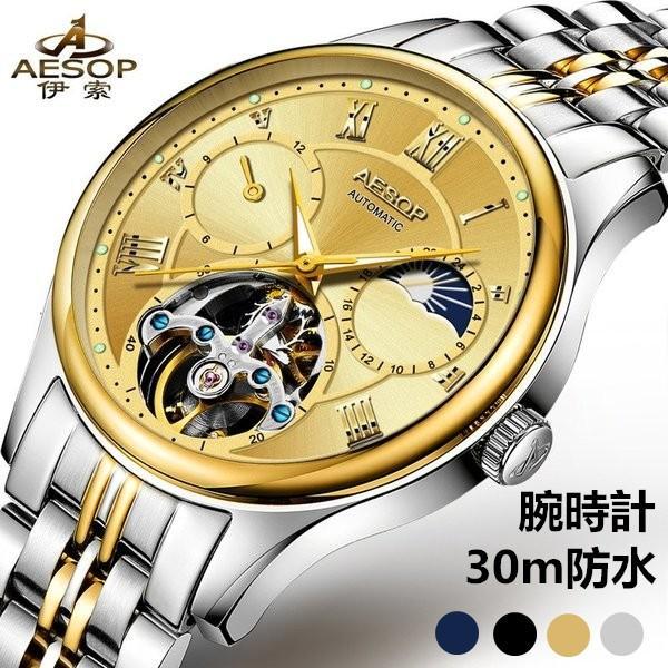 腕時計 クロノグラフ メンズ 30m防水 Aesop腕時計 自動巻上げ式 オールステンレス うでどけい ブランド 機械式 shin-8