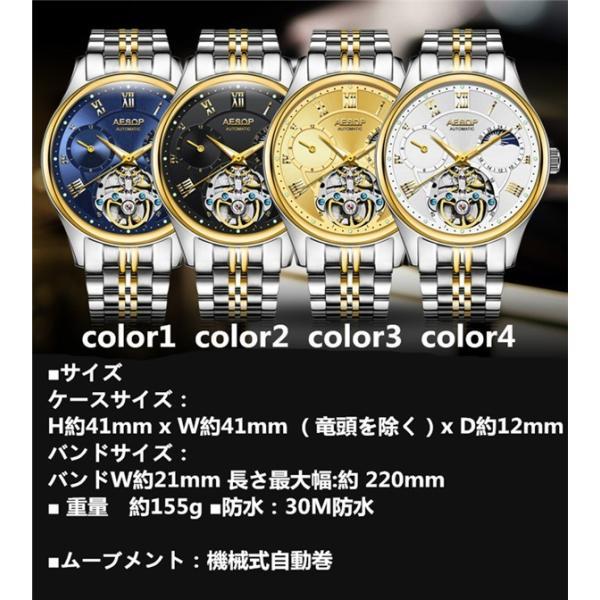 腕時計 クロノグラフ メンズ 30m防水 Aesop腕時計 自動巻上げ式 オールステンレス うでどけい ブランド 機械式 shin-8 06