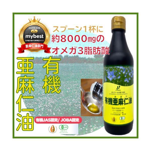 亜麻仁油 カナダ産 370ml ニューサイエンス