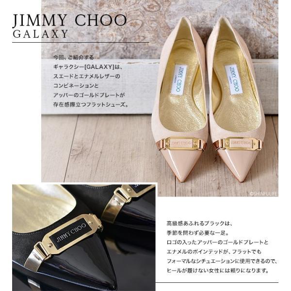ジミーチュウ ぺたんこ パンプス フラットシューズ ポインテッド レディース 靴 JIMMY CHOO GALAXY