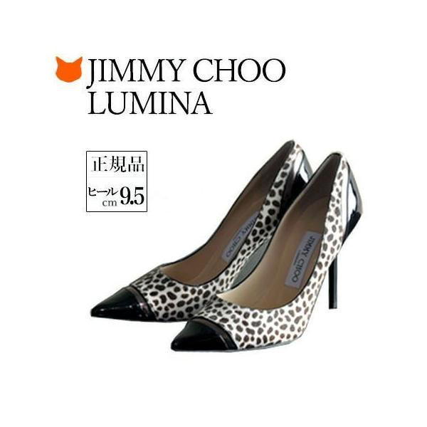 ジミーチュウ ハイヒール パンプス ポインテッド レディース 靴 JIMMY CHOO LUMINA チータープリント