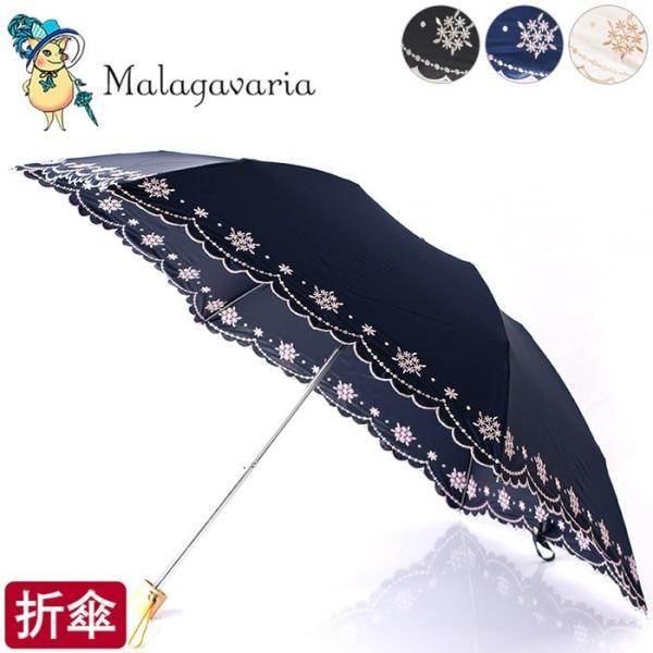 折りたたみ 日傘 レディース 刺繍 傘 大きめ おしゃれ 花 柄 フラワー 美しい ブラック 黒 ネイビー 紺 ベージュ プレゼント 母の日 母 義母 花以外 実用的