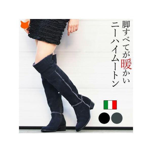イタリア製 ニーハイ ムートンブーツ ロング ブーツ レディース ローヒール 暖かい スエードブーツ ボア グレー ブラック 黒 大きいサイズ 25 26