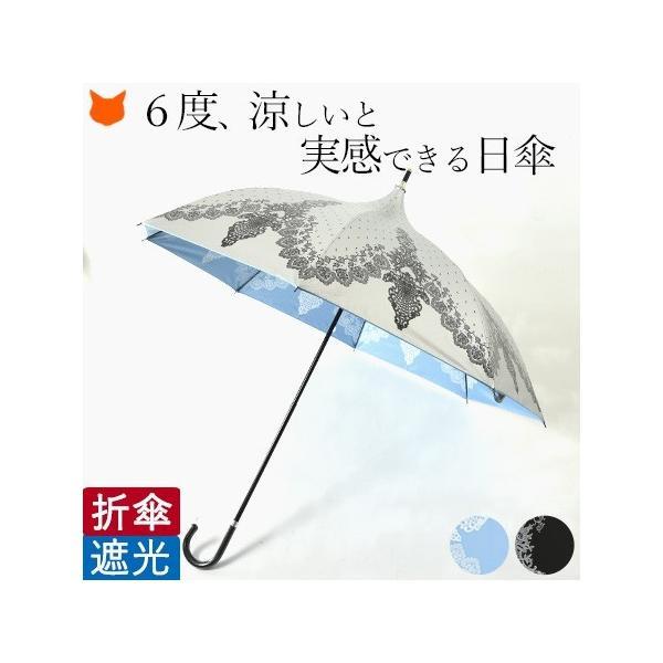 折りたたみ 傘 パゴダ 日傘 シルバー コーティング レース 軽量 晴雨兼用 紫外線 UVカット 遮光 遮熱 UVION ブラック ブルー 母の日 母 義母 花以外 実用的