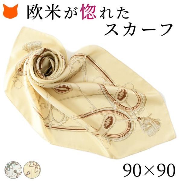 スカーフ大判シルクツイルエルメス柄日本製正方形横浜スカーフシンプルエルメスプレゼント母の日母義母花以外実用的