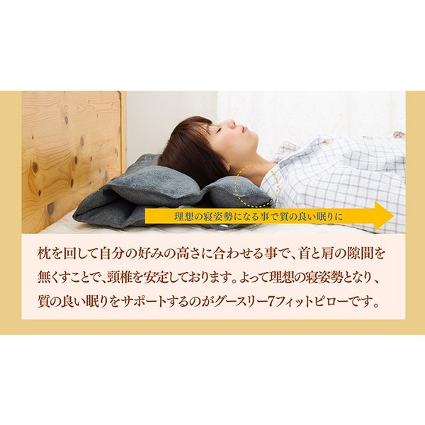 グースリー7フィットピロー goosely  3秒で枕の高さを調節  日本製 正規品|shingman2|12