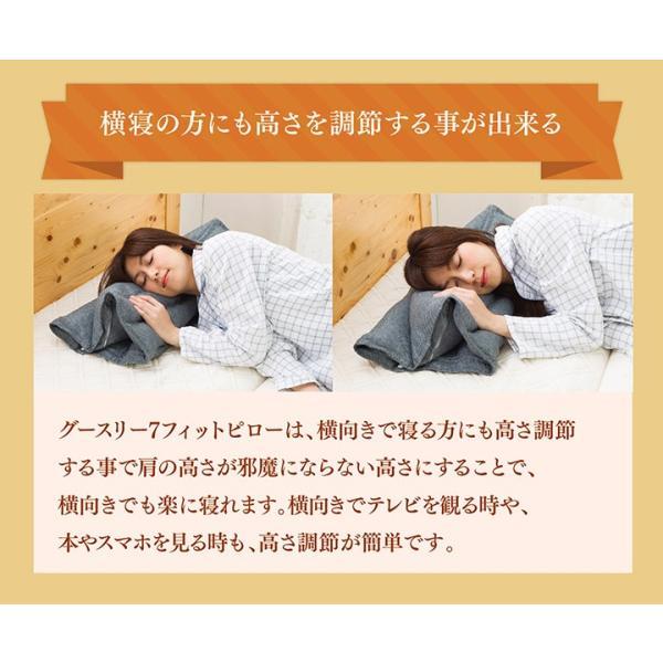 グースリー7フィットピロー goosely  3秒で枕の高さを調節  日本製 正規品|shingman2|14