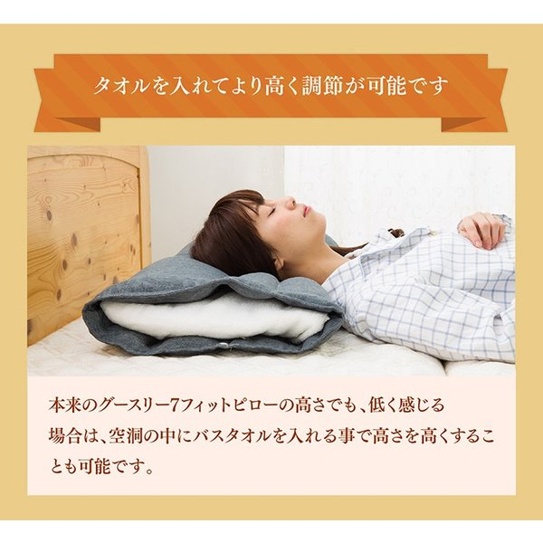 グースリー7フィットピロー goosely  3秒で枕の高さを調節  日本製 正規品|shingman2|15
