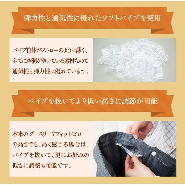 グースリー7フィットピロー goosely  3秒で枕の高さを調節  日本製 正規品|shingman2|16