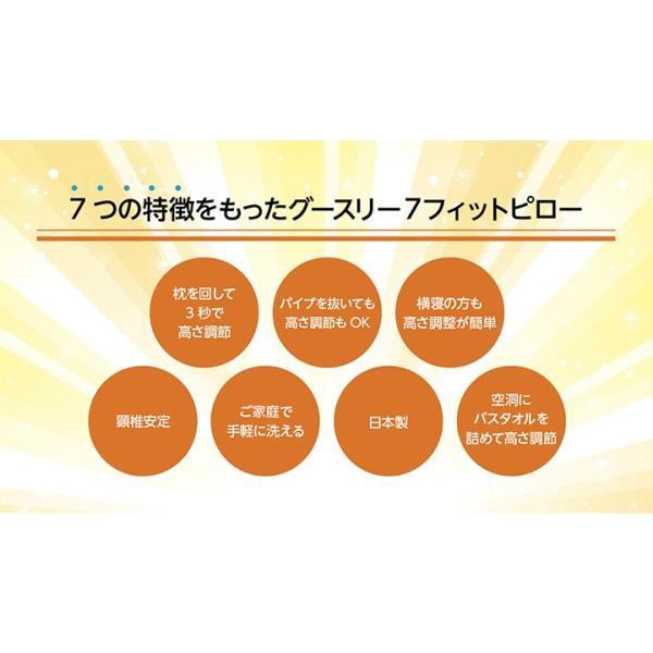 グースリー7フィットピロー goosely  3秒で枕の高さを調節  日本製 正規品|shingman2|04