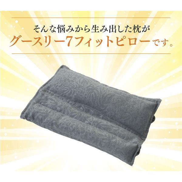 グースリー7フィットピロー goosely  3秒で枕の高さを調節  日本製 正規品|shingman2|09