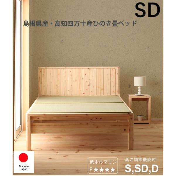 国産 ひのきベッド セミダブル フレームのみ (大)|shingu-yumenozikan