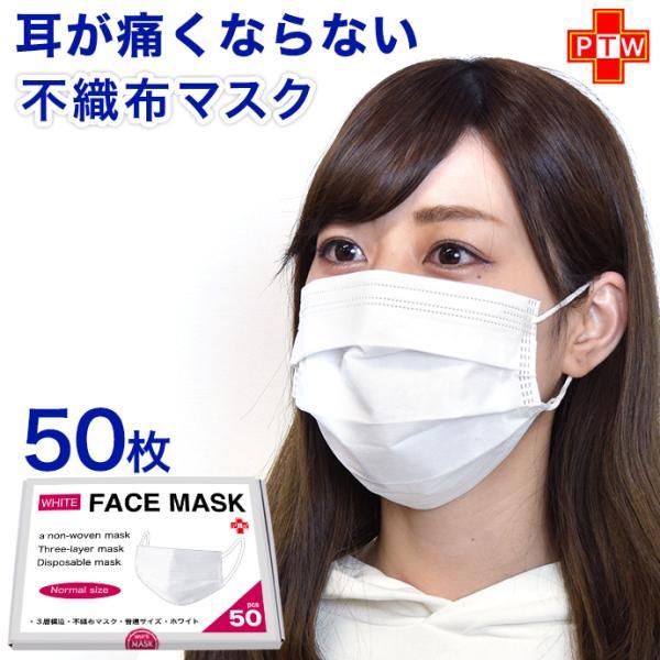 マスク不織布カラーおしゃれホワイト50枚使い捨てEXプリーツ3層構造男女兼用遮断率試験合格メール便対応