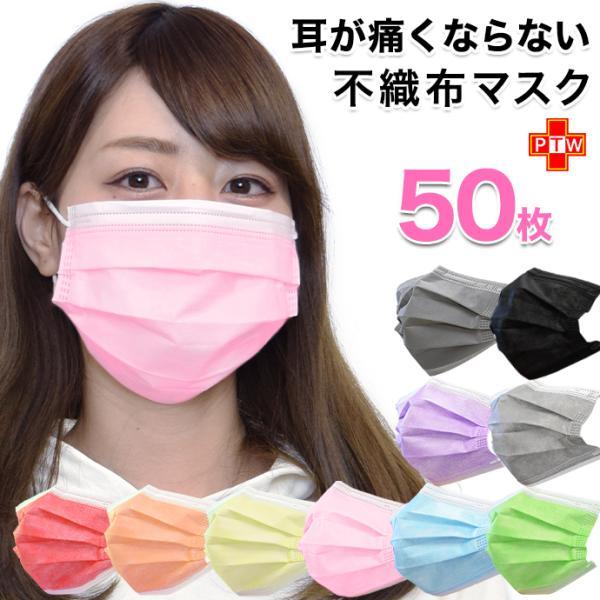 マスク不織布カラーおしゃれ50枚使い捨てROプリーツ3層構造男女兼用遮断率試験合格
