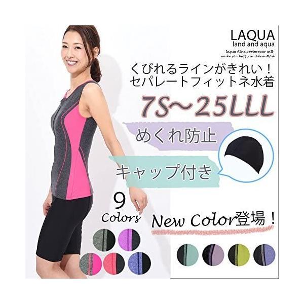 (ラクア)LAQUA 帽子付レディースフィットネスセパレート水着 (グレー 23LL)|shining-store|03
