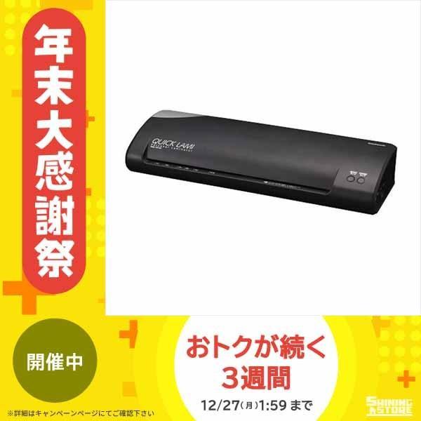 ナカバヤシ パーソナルラミネーター クイックラミA3 NQL101-A3 BK 720751|shiningstore-life