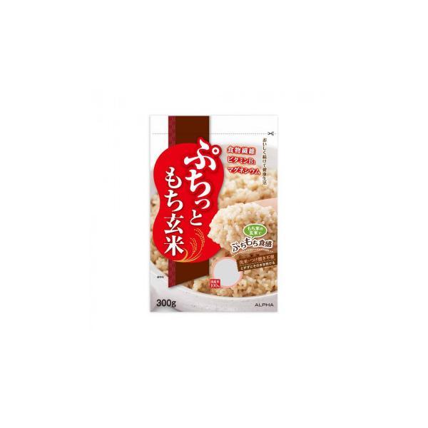 アルファー食品 ぷちっともち玄米 300g 10袋セット 食品 米 玄米