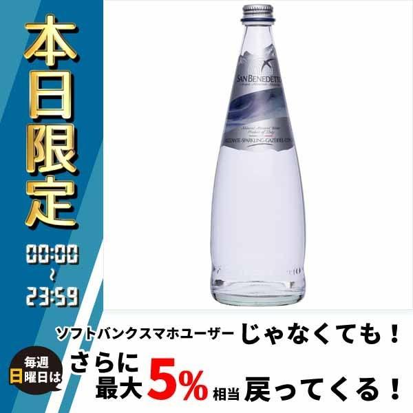 Sanbenedetto サンベネデット スパークリングウォーター グラスボトル 750ml×12本 水