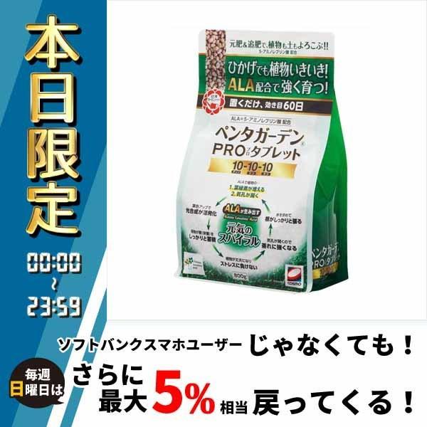 日清ガーデンメイト ペンタガーデンPROタブレット 800g×3袋 肥料