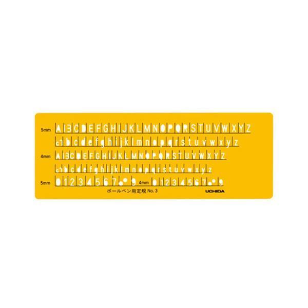 テンプレート 英字数字定規ボールペン用 No.3 1-843-1203 定規