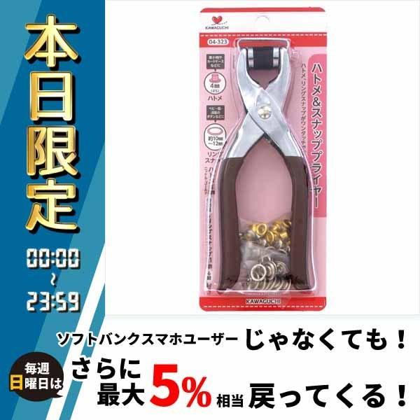 KAWAGUCHI(カワグチ) 手芸用品 ハトメ&スナッププライヤー 04-323 手芸