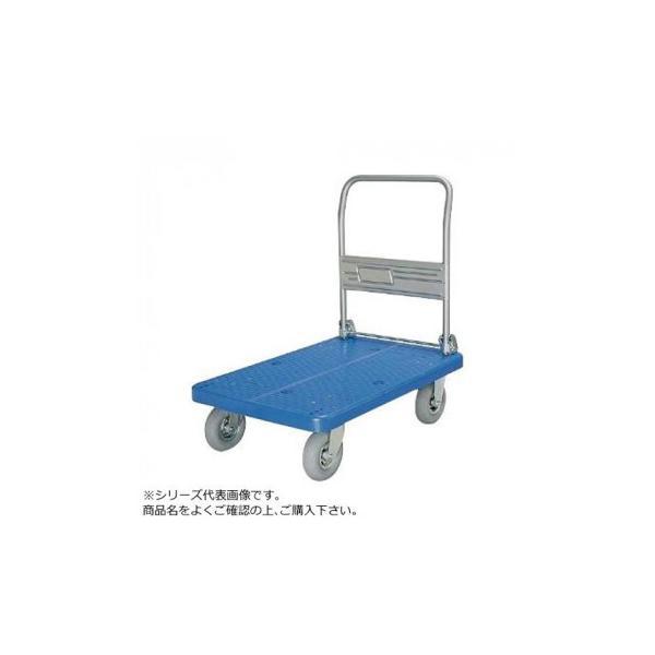 プラテーブル台車 ハンドル折畳式 ノーパンクタイヤ付 ストッパー付 300kg PLA300-DX-HP-DS(AFG) 台車