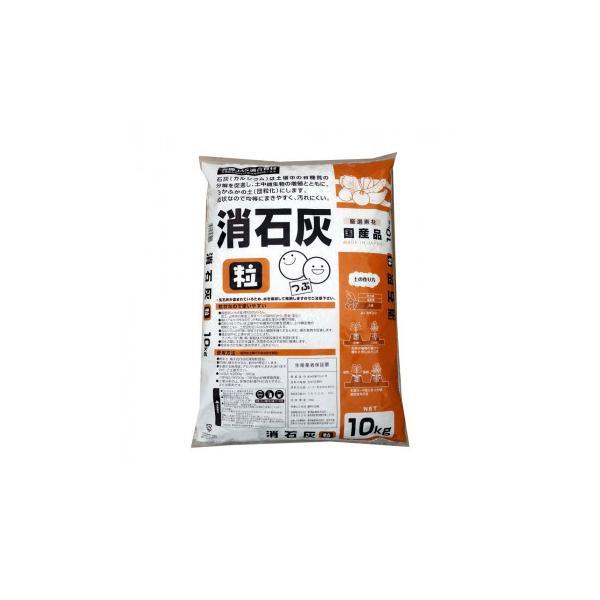 あかぎ園芸 粒状混合消石灰 10kg 2袋