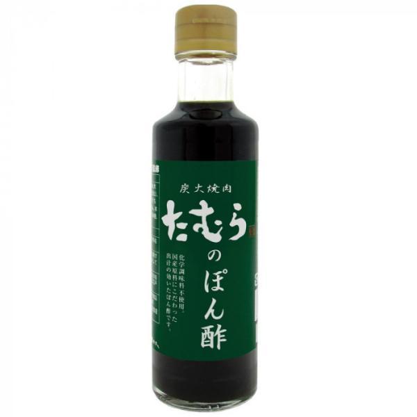 炭火焼肉たむら監修 ぽん酢 200ml 12個セット 調味料 油