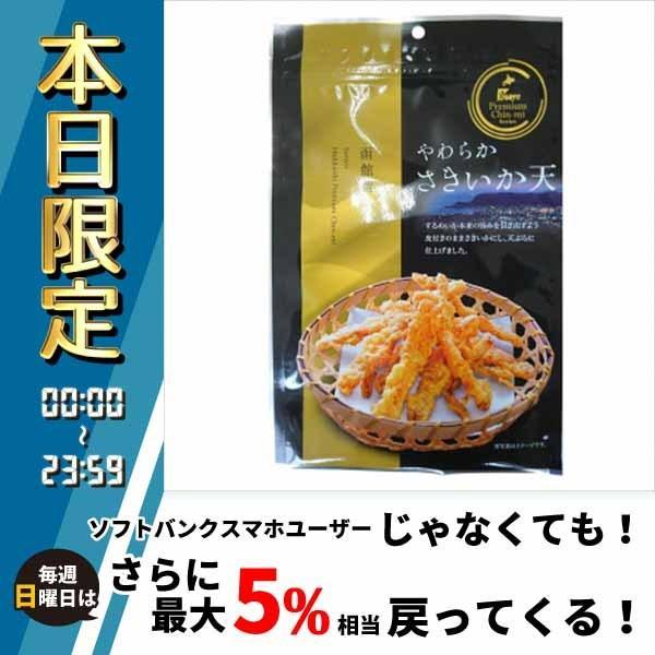 三友食品 珍味/おつまみ 函館造り やわらかさきいか天 50g×10袋 食品 おつまみ