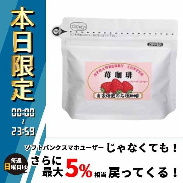 石垣珈琲 苺珈琲 いちごコーヒー 100g×3パック フレーバーコーヒー 粉 水 コーヒー