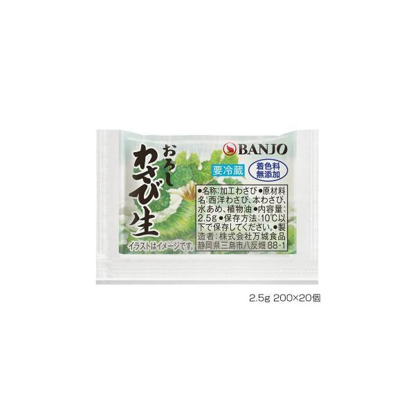 BANJO 万城食品 おろしわさび生F 着色料無添加 2.5g 200×20個入 190055 食品 油 わさび