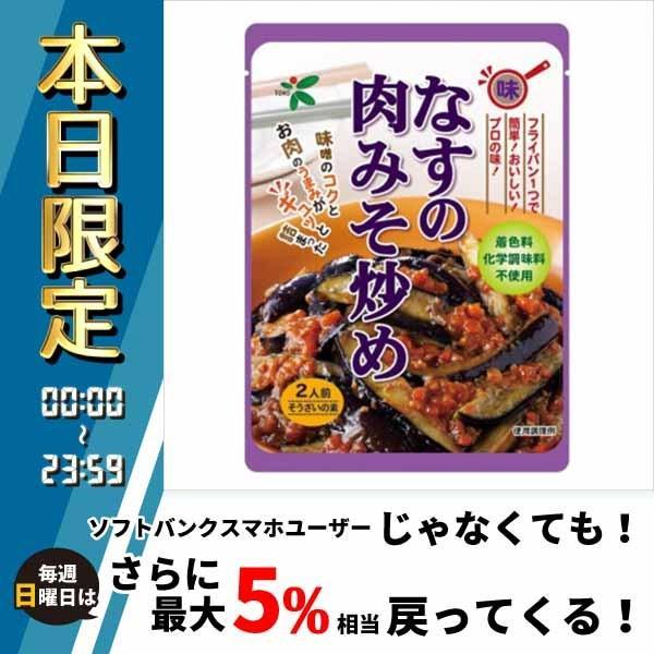 TOHO 桃宝食品 なすの肉みそ炒め 140g×30個入り 食品 調味料 油