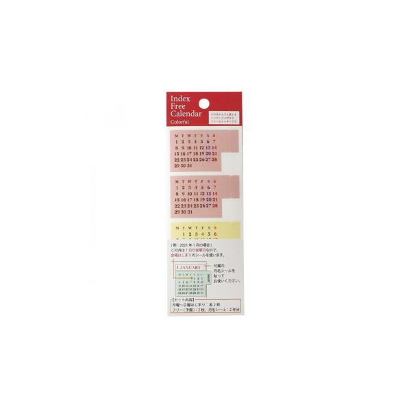 パインブック インデックスフリーカレンダーシール カラフル 5セット TM01141 シール