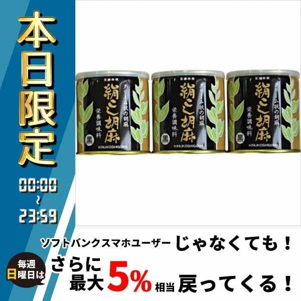大村屋 絹こし胡麻(黒) 300g 3個セット 調味料 油