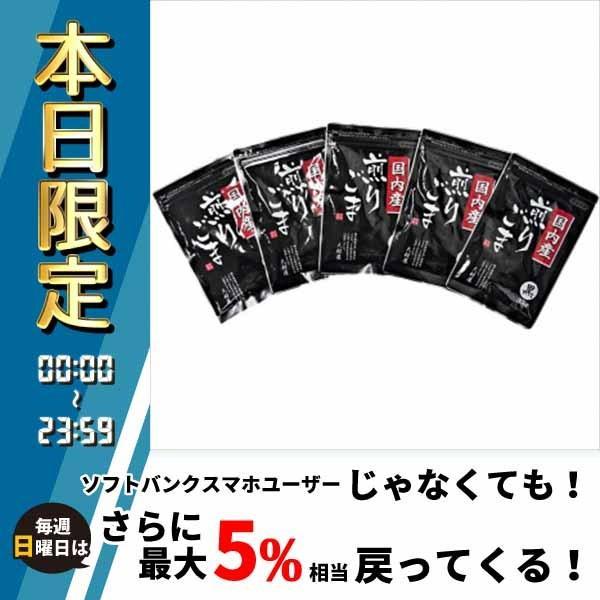 大村屋 芳味焙煎 国産煎りごま(黒) 35g 5個セット ごま