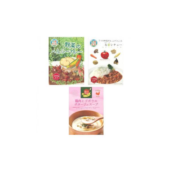 ばあちゃん本舗 鶏肉とゴボウのポタージュスープ&七彩(なないろ)シチュー&野菜のヘルシーカレー 各5個 合計15個