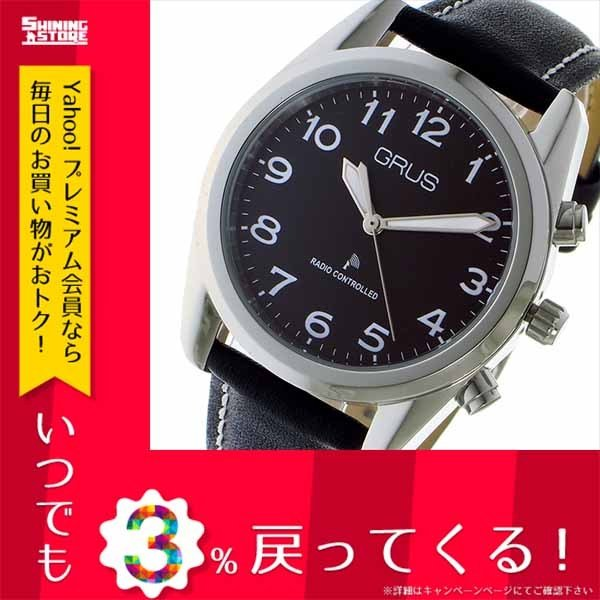 グルス GRUS ボイス電波腕時計 トーキングウォッチ クオーツ  腕時計 GRS003-03 ブラック/シルバー ブラック shiningstore-life