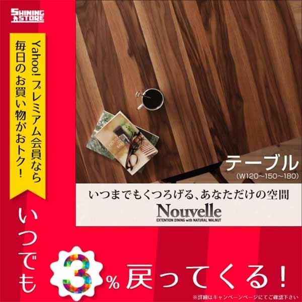 おしゃれ 天然木ウォールナットエクステンションダイニング ダイニングテーブル W120-180