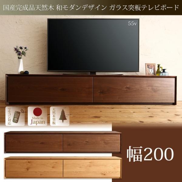 テレビ台 収納 テレビボード 85型 77型 70型 65型 55型 49型 幅200cm国産完成品天然木 和モダンデザイン ガラス突板テレビボード 幅200