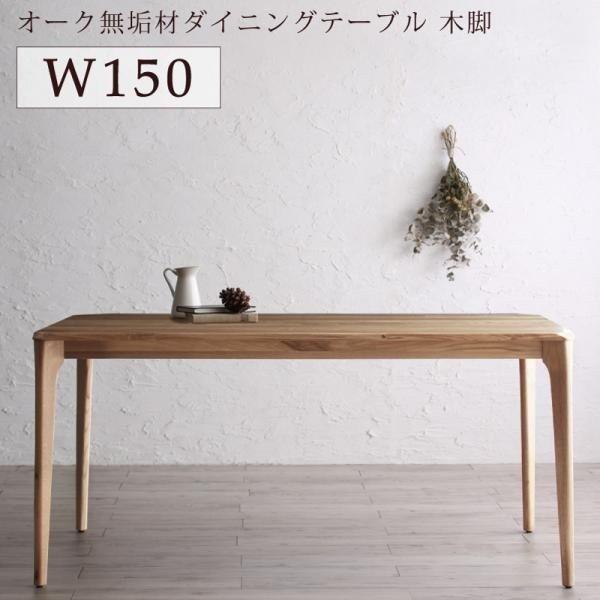 おしゃれ 選べる無垢材テーブル デザインチェアダイニング ダイニングテーブル 木脚タイプ W150