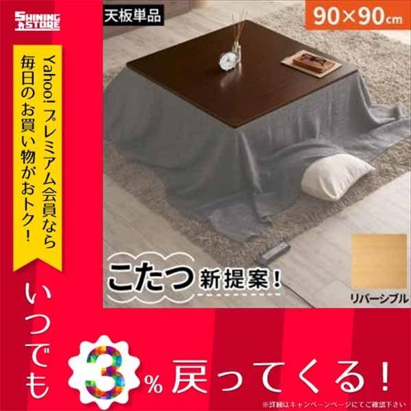 こたつ おしゃれ 置くだけ簡単あったか空間 こたつテーブル 天板のみ 正方形 90×90cm