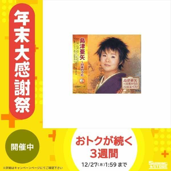 CD島津亜矢〜日本のうたベスト&ベストKB-52CD