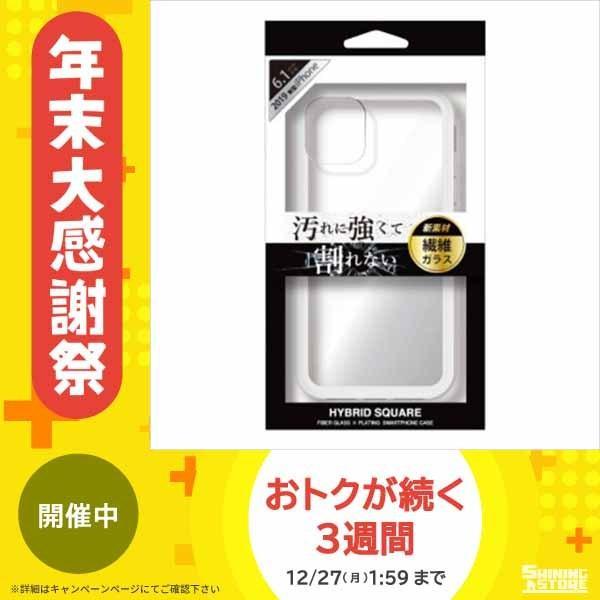 HYBRIDSQUAREiPhone11専用背面型繊維ガラスケースiP19_61-HYS01クリアスマホカバー