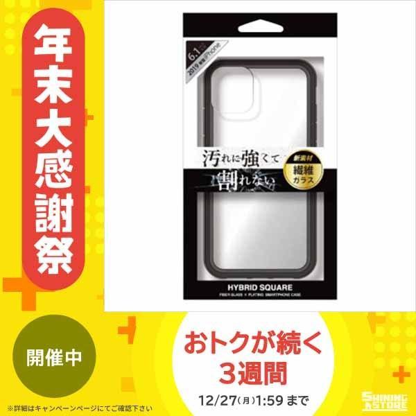 HYBRIDSQUAREiPhone11専用背面型繊維ガラスケースiP19_61-HYS02クリアブラックスマホカバー