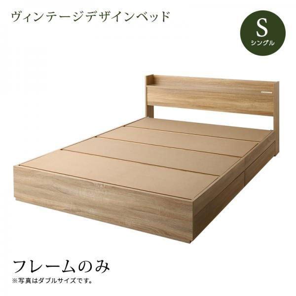 『Barlley(バーレイシリーズ)ヴィンテージデザイン 棚・コンセント付き収納ベッド フレームのみ』