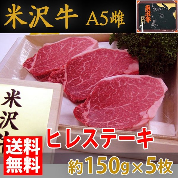 【送料無料】米沢牛 ヒレ ステーキ 最高級(A-5 メス) 約150g×5枚入り(化粧箱)