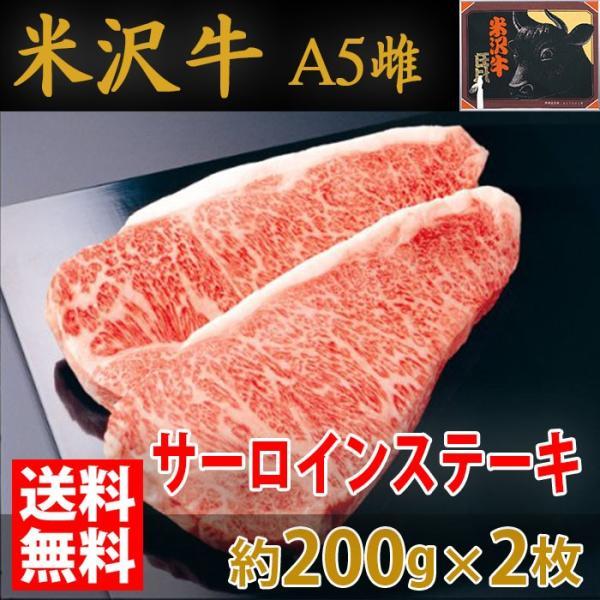 【送料無料】米沢牛 サーロイン ステーキ 最高級(A-5 メス) 約200g×2枚入り(化粧箱)
