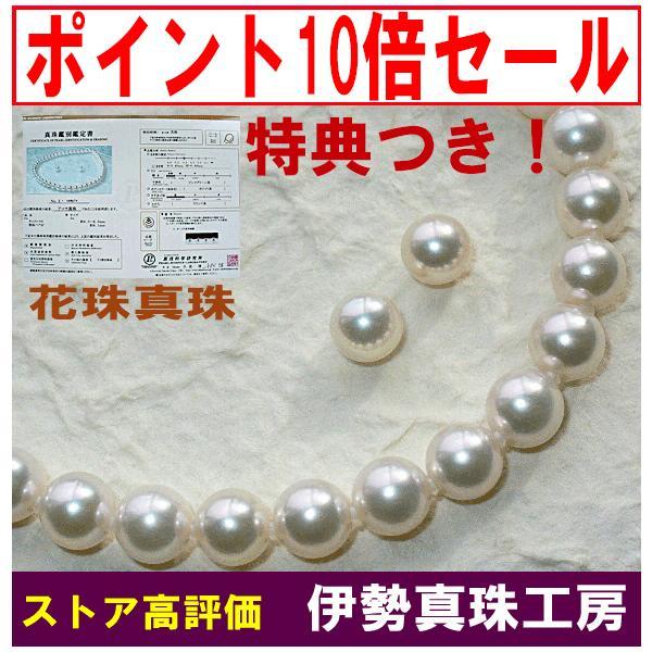 花珠 真珠 パール ネックレス セット 8ミリ オーロラ花珠真珠鑑別書